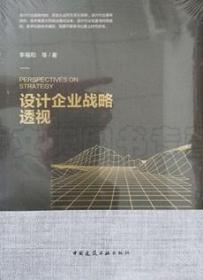 设计企业战略透视 9787112262359 李福和 中国建筑工业出版社 蓝图建筑书店