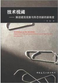 技术视阈-解读建筑现象与形态创新的新维度 9787112144914 黄锰 中国建筑工业出版社 蓝图建筑书店