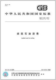 中华人民共和国国家标准 GB/T494-2010 建筑石油沥青 155066141695 中国石油大学(华东)重质油研究所 中国标准出版社