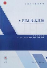 高职高专系列教材 BIM技术基础 9787112261581 陈芳 肖凌 中国建筑工业出版社 蓝图建筑书店