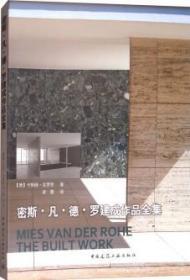 密斯·凡·德·罗建成作品全集 9787112210701 卡斯滕·克罗恩 中国建筑工业出版社 蓝图建筑书店