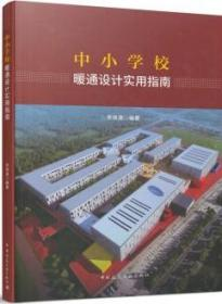 中小学校暖通设计实用指南 9787112262205 李琦波 中国建筑工业出版社 蓝图建筑书店