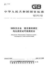 GB/T223.4-2008 钢铁及合金 锰含量的测定 电位滴定或可视滴定法 155066132808 中国钢研科技集团公司 中国标准出版社