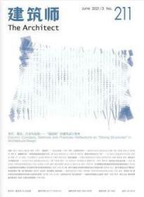 建筑师211 1511236865 建筑师编辑部 中国建筑工业出版社 蓝图建筑书店