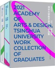 2021清华大学美术学院毕业生作品集 9787112261819 清华大学美术学院 中国建筑工业出版社 蓝图建筑书店