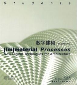 数字建构 学生建筑设计作品 9787112103966 尼尔.林奇 中国建筑工业出版社 蓝图建筑书店