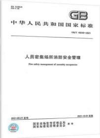 中华人民共和国国家标准 GB/T40248-2021 人员密集场所消防安全管理 155066167875 应急管理部天津消防研究所 应急管理部消防救援局 中国标准出版社