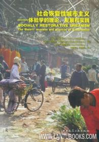 社会恢复性城市主义-体验学的理论、发展和实践 9787112257881 凯文·斯韦茨 艾丽丝·马瑟尔斯 伊恩·希姆金斯 中国建筑工业出版社
