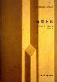 国外建筑细部设计与构造丛书 饰面材料 9787112070039 奥斯卡·R·奥赫达 中国建筑工业出版社 蓝图建筑书店