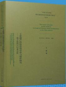 """""""中国20世纪城市建筑的近代化遗产研究""""丛书 工业遗产科技价值评价与保护研究-基于近代六行业分析 9787112260140 于磊 中国建筑工业出版社"""