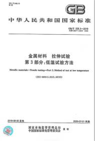 GB/T228.3-2019 金属材料 拉伸试验 第3部分:低温试验方法 155066162946 钢铁研究总院 冶金工业信息标准研究院 中国标准出版社