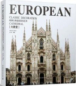 欧洲古典建筑装饰艺术-大教堂 9787112208197 麻昌 中国建筑工业出版社 蓝图建筑书店