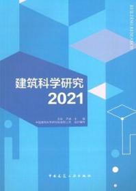 建筑科学研究2021 9787112261666 王俊 尹波 中国建筑工业出版社 蓝图建筑书店