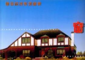 建筑构成系列图集 窗 9787112062430 宋培抗 中国建筑工业出版社 蓝图建筑书店