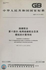 GB/T311.4-2010 绝缘配合 第4部分: 电网绝缘配合及其模拟的计算导则 155066141082 国网电力科学研究院 西安高压电器研究院有限责任公司 中国标准出版社