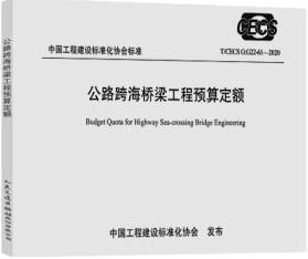 T/CECS G:G22-61-2020 公路跨海桥梁工程预算定额 15114.3729 交通运输部路网监测与应急处置中心 人民交通出版社股份有限公司