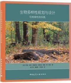 生物多样性规划与设计 可持续性的实践 9787112257874 杰克·埃亨 伊丽落白·勒杜克 玛丽·李·约克 中国建筑工业出版社 蓝图建筑书店
