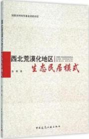 西北荒漠化地区生态民居模式 9787112187126 张群 中国建筑工业出版社 蓝图建筑书店