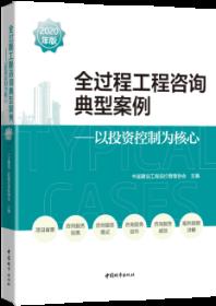 全过程工程咨询典型案例(2020年版)-以投资控制为核心 9787507433722 中国建设工程造价管理协会 中国建筑工业出版社