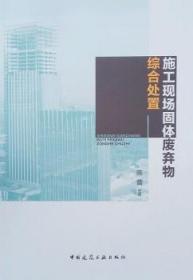 施工现场固体废弃物综合处置 9787112261673 陈蕾 中国建筑工业出版社 蓝图建筑书店