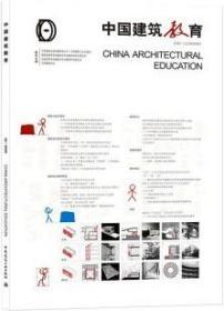 《中国建筑教育》2020(总第24册) 9787112261888 《中国建筑教育》编辑部 中国建筑工业出版社 蓝图建筑书店