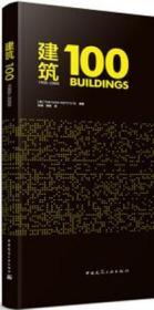 建筑100(1900-2000) 9787112236114 现在研究所(The Now Institute) 中国建筑工业出版社 蓝图建筑书店