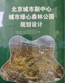 北京城市副中心城市绿心森林公园规划设计 9787112266241 北京市园林绿化局 北京城市副中心投资建设集团有限公司 北京市园林古建设计研究院有限公司 中国建筑工业出版社