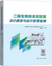 二级生物安全实验室设计建造与运行管理指南 9787518212668 中国建筑文化研究会医院建筑文化分会 武桂珍 中国计划出版社