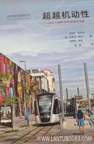 超越机动性 ——以人与场所为本的城市规划