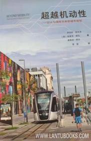 超越机动性-以人与场所为本的城市规划 9787112257850 罗伯特·瑟夫洛 埃里克·格拉 斯蒂芬·阿尔 中国建筑工业出版社 蓝图建筑书店