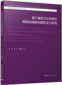 西部地域绿色建筑设计研究系列丛书 基于建筑文化传承的西部地域绿色建筑设计研究 9787112263462 单军 张弘 孙诗萌 中国建筑工业出版社