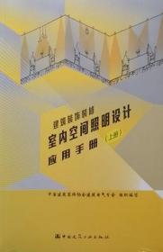 建筑装饰装修室内空间照明设计应用手册(上、下册) 9787112257355 中国建筑装饰协会建筑电气分会 中国建筑工业出版社