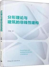 分形理论与建筑的非线性建构 9787112241002 许哲诚 中国建筑工业出版社 蓝图建筑书店