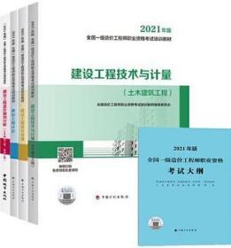 全国一级造价工程师职业资格考试培训教材(2021年版)5件套(土建专业) 9787518212903 全国造价工程师职业资格考试培训教材编审委员会 中国计划出版社 中国城市出版社