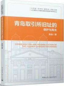 青岛取引所旧址的保护与再生 9787112255597 陈勐 中国建筑工业出版社 蓝图建筑书店
