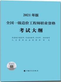 2021年版全国一级造价工程师职业资格考试大纲 9787518212965 住房城乡建设部 交通运输部 水利部 中国计划出版社