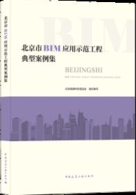 北京市BIM应用示范工程典型案例集 9787112253968 北京城建科技促进会 中国建筑工业出版社 蓝图建筑书店