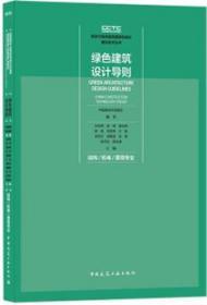新时代高质量发展绿色城乡建设技术丛书 绿色建筑设计导则 结构/机电/景观专业 9787112254637 中国建设科技集团 中国建筑工业出版社