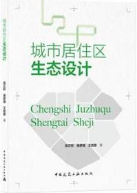 城市居住区生态设计 9787112248803 吴正旺 中国建筑工业出版社 蓝图建筑书店