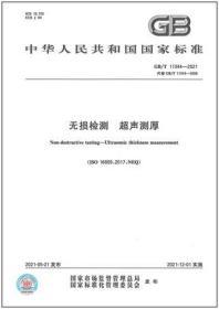 中华人民共和国国家标准 GB/T11344-2021 无损检测 超声测厚 155066.1-67810 中国航发北京航空材料研究院 上海材料研究所 中国标准出版社