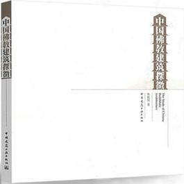 中国佛教建筑探微9787112211081焦毅强/中国建筑工业出版社