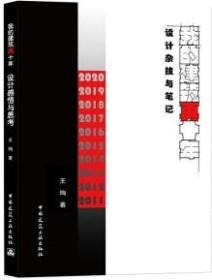 我的建筑再十年 设计杂技与笔记 9787112262168 王珣 中国建筑工业出版社 蓝图建筑书店