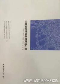 园林植物对雾霾的消减作用 9787112261741 李新宇 赵松婷 李延明 刘秀萍 许蕊 中国建筑工业出版社 蓝图建筑书店