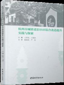 杭州市城镇老旧小区综合改造提升实践与探索 9787507433753 王贵美 王晓春 中国城市出版社 蓝图建筑书店