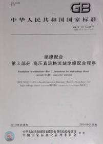 GB/T311.3-2017 绝缘配合 第3部分:高压直流换流站绝缘配合程序 155066155939 西安高压电器研究院有限责任公司 中国电力科学研究院 中国标准出版社