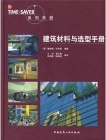 TIME-SAMER系列手册 建筑材料与选型手册 9787112089826 唐纳德·沃特森 中国建筑工业出版社 蓝图建筑书店