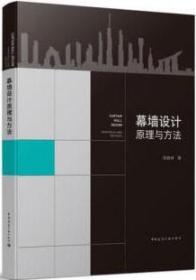 幕墙设计原理与方法 9787112246540 郑胜林 中国建筑工业出版社 蓝图建筑书店