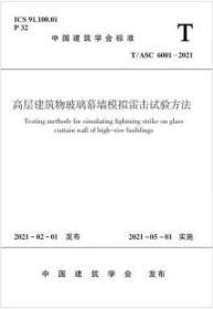 T/ASC 6001-2021 高层建筑物玻璃幕墙模拟雷击试验方法 1511237322 上海市气象灾害防御技术中心 中国建筑工业出版社