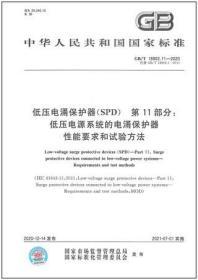 GB/T18802.11-2020 低压电涌保护器(SPD) 第11部分:低压电源系统的电涌保护器 性能要求和试验方法 155066.1-66379 上海市气象灾害防御技术中心(上海市防雷中心) 上海电器科学研究院 中国标准出版社