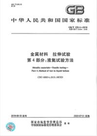 GB/T228.4-2019 金属材料 拉伸试验 第4部分:液氦试验方法 155066.1-62945 有研科技集团有限公司 中国科学院理化技术研究所 中国标准出版社